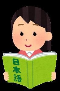 日本語を学ぶ人のイラスト(女性)