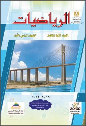 تحميل كتاب الرياضيات للصف الأول الثانوي ـ الفصل الدراسي الأول 2019 Pdf مصر مكتبة الفريد الإلكترونية