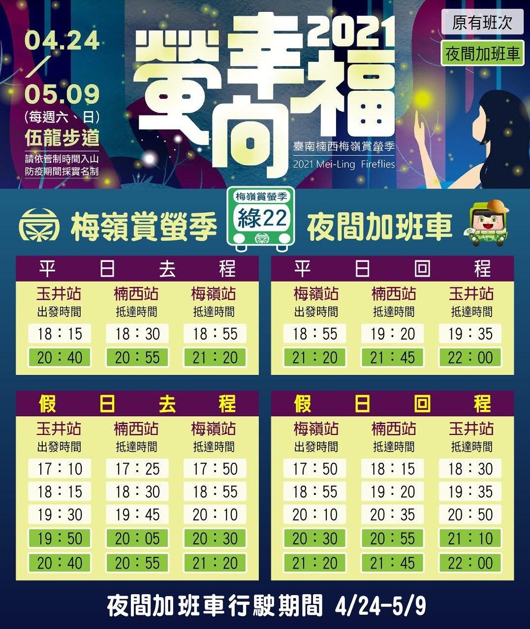 2021台南楠西梅嶺賞螢季4/24登場|假日每梯次限量500人|完整資訊、交通懶人包|活動
