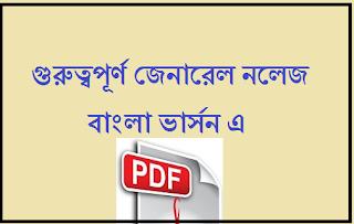 General Knowledge In bengali Version