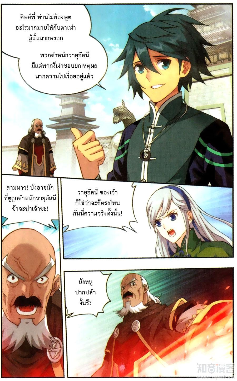 Doupo Cangqiong ตอนที่ 223 หน้า 14