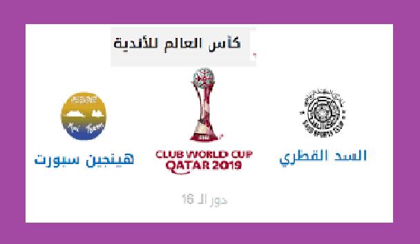 شاهد مبارة السد القطري وهينجين كأس العالم للاندية بث مباشر من هنا
