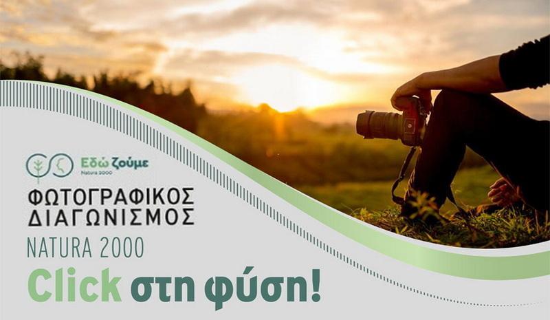 Click στη φύση! Μεγάλος φωτογραφικός διαγωνισμός για την ανάδειξη των περιοχών Natura 2000