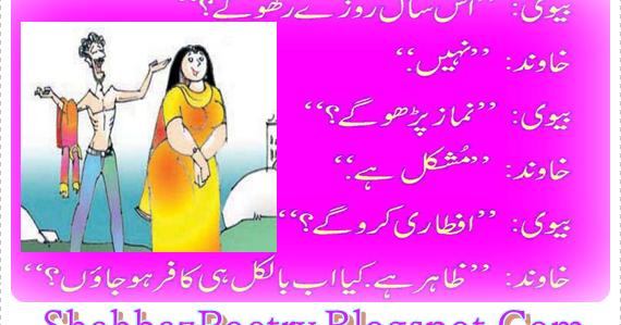 Husband VS Wife Ramzan Jokes Urdu Funny 2016 | ShahbazPoetry- All ...