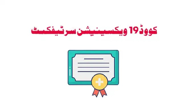 How to Get COVID-19 Vaccination Certificate Online in Pakistan