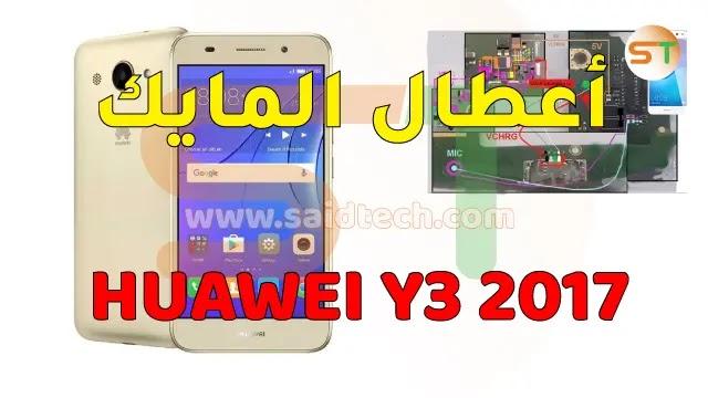 اعطال المايك هواوي Huawei Y3 2017