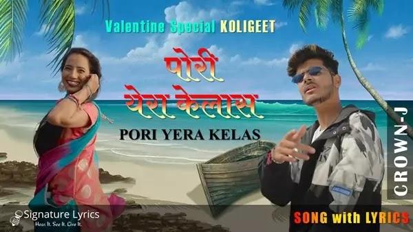 Pori Yera Kelas Lyrics - पोरी येरा केलास - Crown J - Marathi Love Song