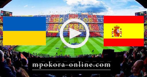 مشاهدة مباراة اسبانيا واوكرانيا بث مباشر كورة اون لاين 06-09-2020 دوري الأمم الأوروبية