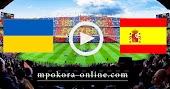 نتيجة مباراة اسبانيا واوكرانيا بث مباشر كورة اون لاين 06-09-2020 دوري الأمم الأوروبية