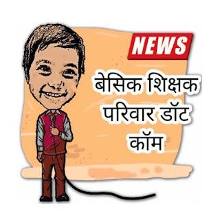 primary ka master latest basic shiksha news बेसिक शिक्षा न्यूज