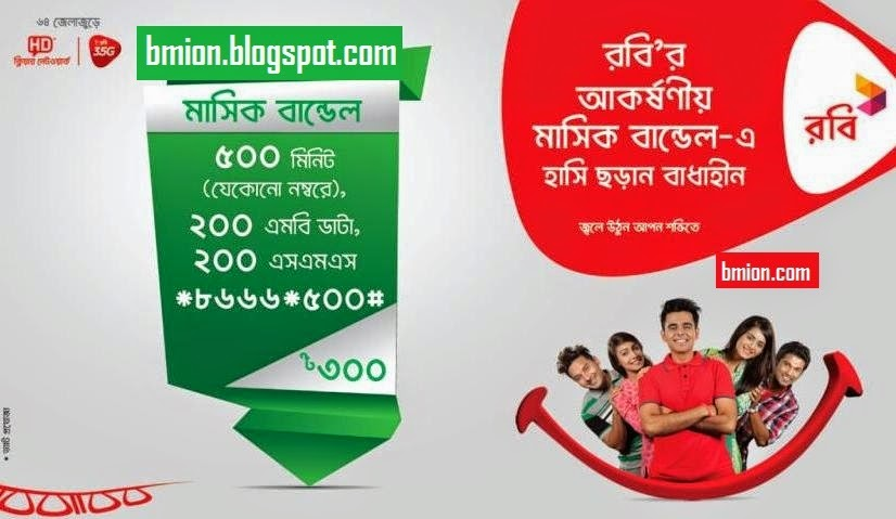 Robi-Monthly-bundle-300tk-500min-200mb-200sms-Shokal-Bikal-Bundles-Daily-Weekly-Monthly-Packs-with-SMS-Talktime-Min-and-Data