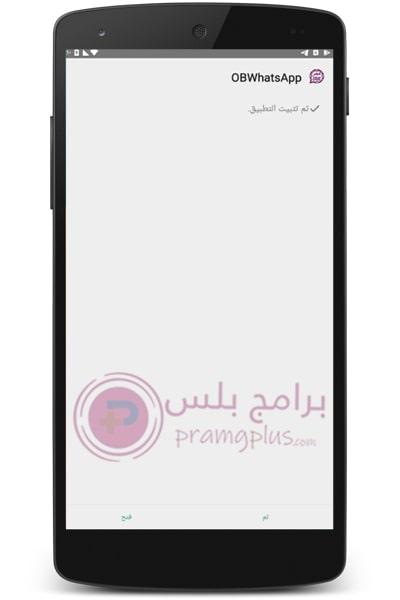 فتح برنامج واتس اب عمر العنابي