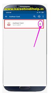 how to download aadhaar card pdf file