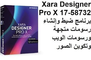 Xara Designer Pro X 17-58732 برنامج ضبط وإنشاء رسومات متجهة ورسومات الويب وتكوين الصور