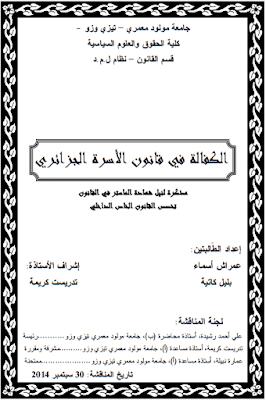 مذكرة ماستر: الكفالة في قانون الأسرة الجزائري PDF