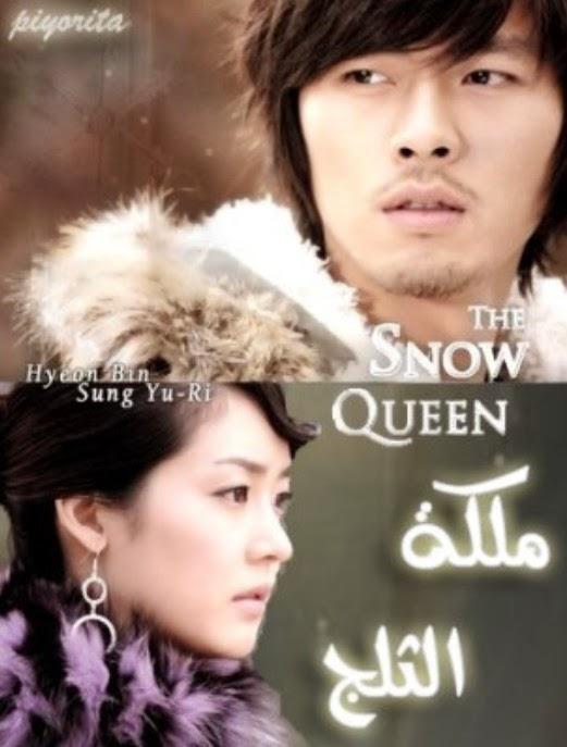الدراما الكورية  The Snow Queen مترجمة , الدراما الكورية Noon Eui Yeo Wang مترجمة  , الدراما ملكة الثلج جوده عالية