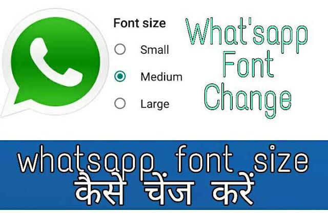 whatsapp font size कैसे चेंज करें