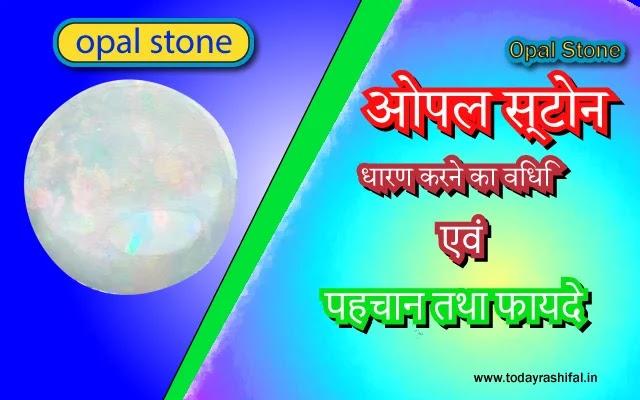 opal stone in hindi ओपल स्टोन हिंदी में