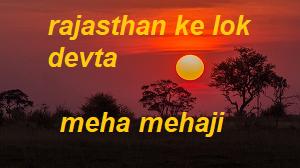 लोक देवता मेहाजी Mangaliya Rajput Rajasthan