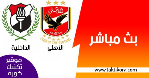 مشاهدة مباراة الاهلي والداخلية بث مباشر لايف 20-02-2019 الدوري المصري
