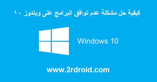 كيفية حل مشكلة عدم توافق البرامج على ويندوز 10 (Windows10)
