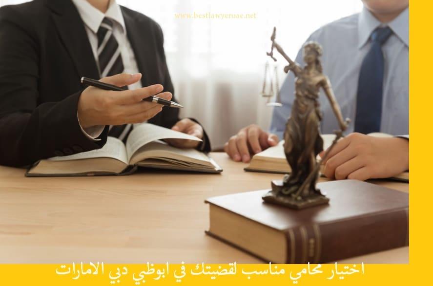 رقم محامي شاطر في ابوظبي دبي الامارات