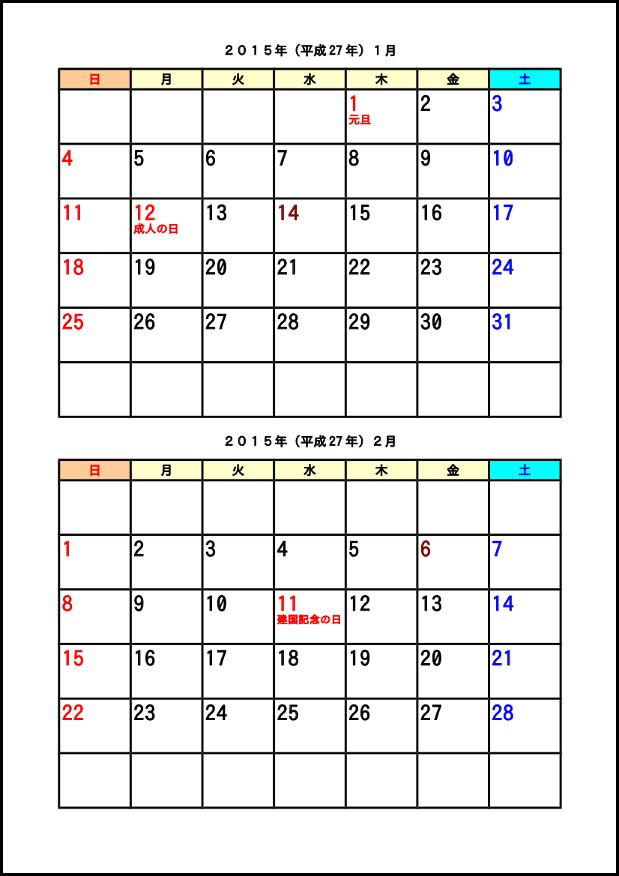 2015年カレンダ 013