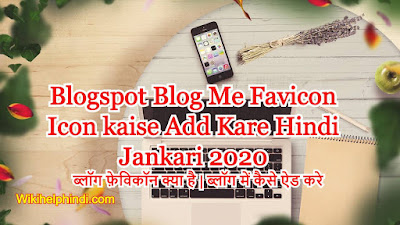 favicon kya hai blogger me kaese add kare hindi jankari
