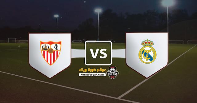 نتيجة مباراة ريال مدريد واشبيلية اليوم السبت 5 ديسمبر 2020 في الدوري الاسباني