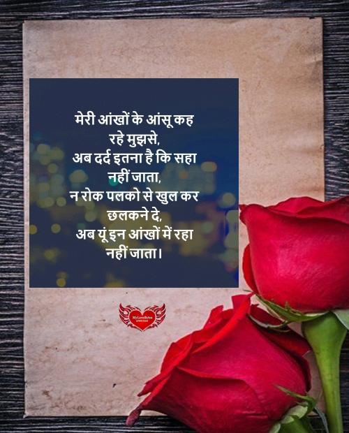 Sadness Shayari sms In Hindi, Sad Shayari Poetry On Life, Sad Shayari On Dhoka,