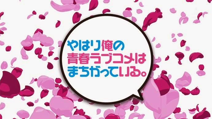 Oregairu BD Episode 1 – 13+OVA Subtitle Indonesia [Batch]