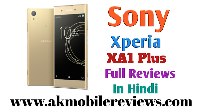 Sony Xperia XA1 Plus Full Reviews In Hindi