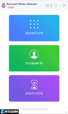 Aiseesoft iPhone Unlocker