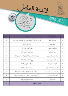 تحميل لائحة العطل المدرسية للموسم الدراسي 2017/2016