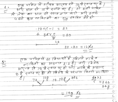 Reasoning Hand Written Notes in Hindi for Competitive Exams