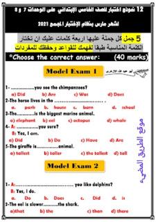12 نموذج امتحان لغه انجليزيه للصف الخامس الابتدائي الترم الثاني، مطابق لمواصفات امتحان مارس المجمع لمستر أبو عبدالله موسى