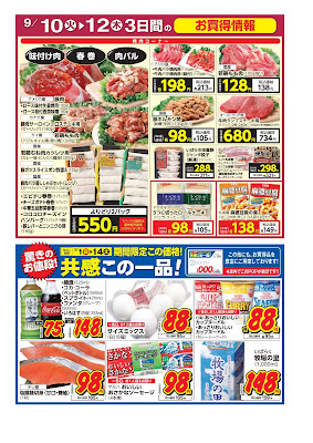 【PR】フードスクエア/越谷ツインシティ店のチラシ9/10(火)〜9/12(木) 3日間のお買得情報