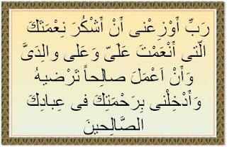 Doa Nabi Sulaiman Mensyukuri Nikmat