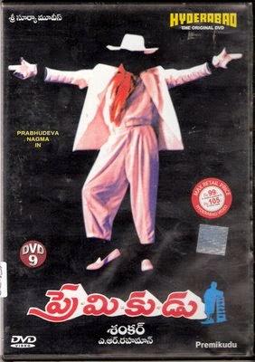 Premikudu (1994) telugu movie mp3 songs download| naasongs.