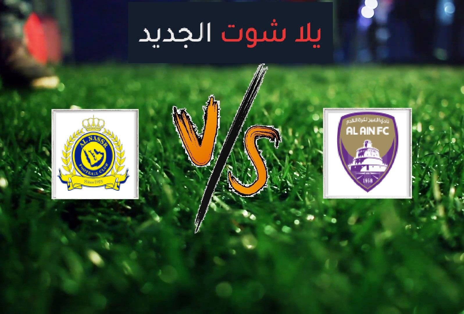 نتيجة مباراة النصر والعين بتاريخ 18-02-2020 دوري أبطال آسيا