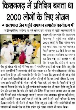 किशनगढ़ में प्रतिदिन बनता था 2000 लोगों के लिए भोजन | सत्य पाल जैन पहुंचे समापन समारोह कार्यक्रम में