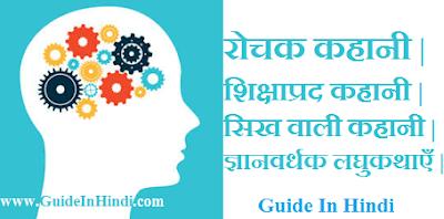 कहानी In Hindi Short Story रोचक कहानी शिक्षाप्रद कहानी  सिख लेने वाली हिंदी कहानी  ज्ञानवर्धक लघुकथाएँ