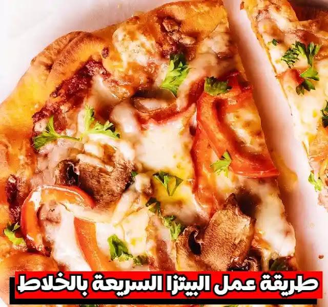 طريقة عمل البيتزا السريعة بالخلاط المضمونة والناجحة مثل المطاعم