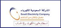 طباعة فاتورة الكهرباء برقم الحساب