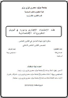 مذكرة ماستر : عقد الإعتماد الإيجاري ودوره في تمويل المشروعات الإقتصادية PDF