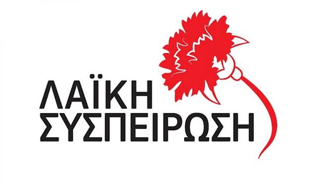 Λαϊκή Συσπείρωση: Άθλιες μεθοδεύσεις με τη νομική στήριξη της Περιφέρειας