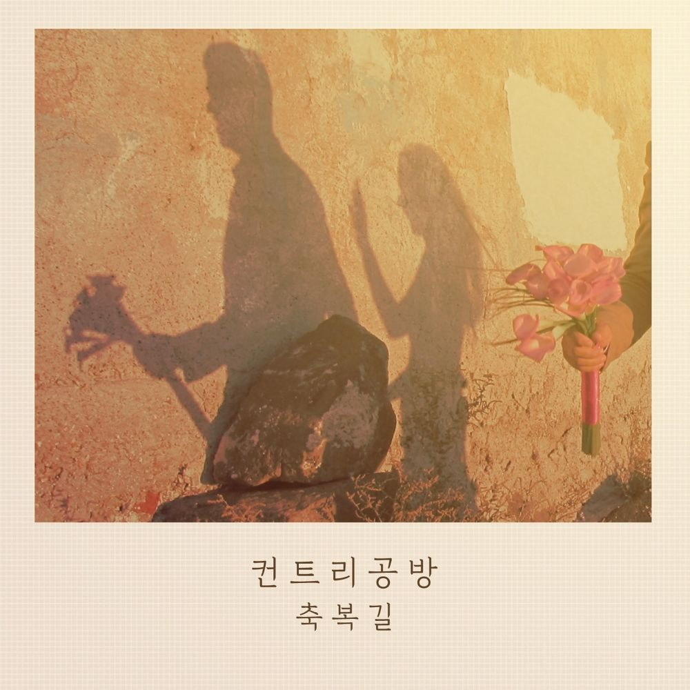 Countrygongbang – Blessed Journey (feat. 문동혁) – Single