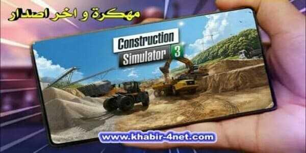 تحميل لعبة محاكاة البناء construction simulator 3  كاملة مجانا للاندرويد
