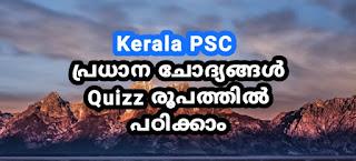 Kerala PSC പ്ലസ് ടു ലെവൽ പ്രാഥമിക പരീക്ഷാ ക്വിസ്സ്, ലോക സാമ്പത്തിക ഉച്ചകോടിയുടെ, പ്രാഗ് ജ്യോതിഷ്പൂർ, ഹരിതഗൃഹപ്രഭാവം, ശുദ്ധജല തടാകം, ശ്വാസകോശ പട്ടാളം,