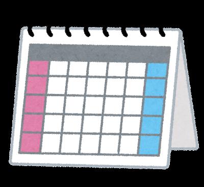 卓上カレンダーのイラスト